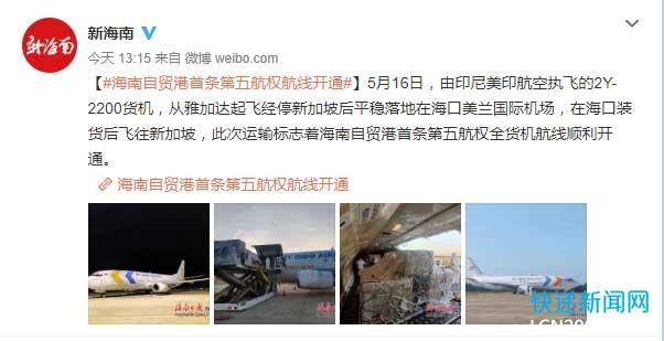 海南自贸港开通首条第五航权全货机航线