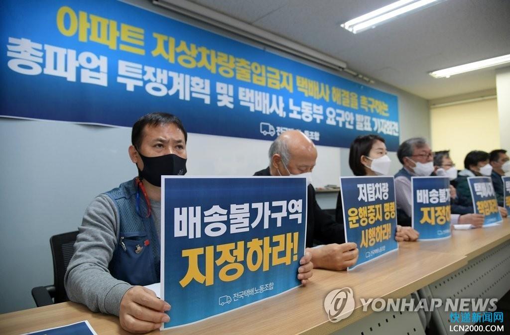 韩国快递工会表决通过罢工议案