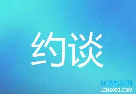 中通快递被四川省邮政管理局等联合约谈
