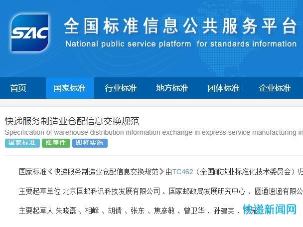 市场监管总局批准发布快递业等国家标准