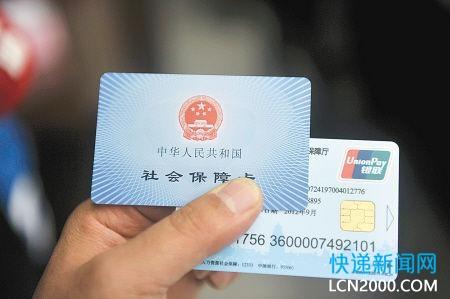广东:快递员网约车司机等人员5月起参保不再有门槛