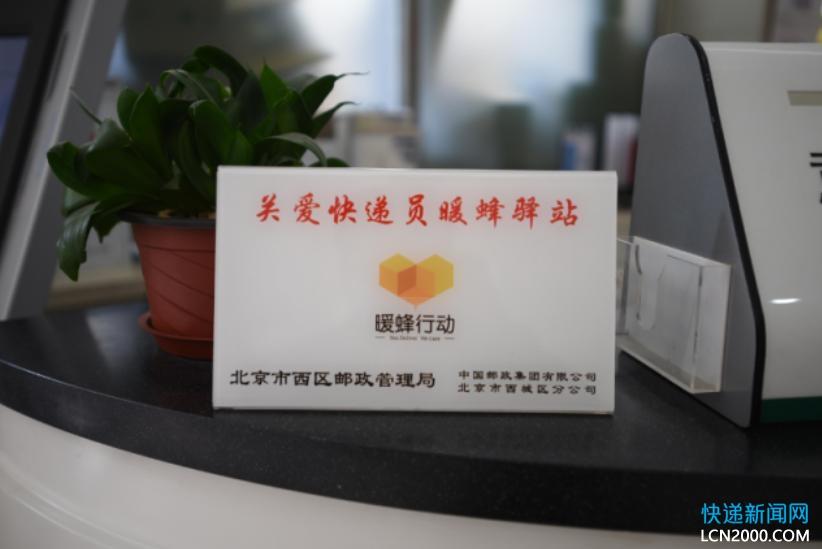 """北京邮政首家""""暖蜂驿站""""揭牌 为快递人员提供休息区和饮用水等"""