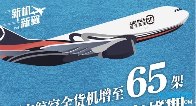顺丰航空全货机增至65架