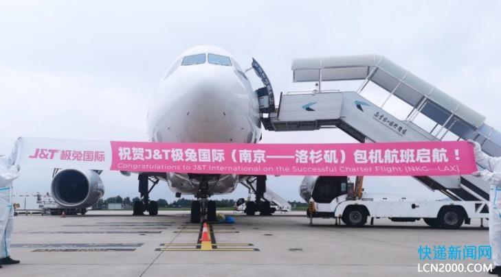 极兔国际开通南京-洛杉矶包机航线
