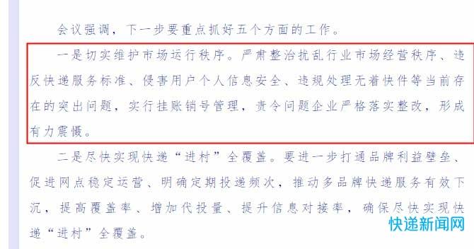浙江邮政管理局将严肃整治扰乱行业市场经营秩序等问题