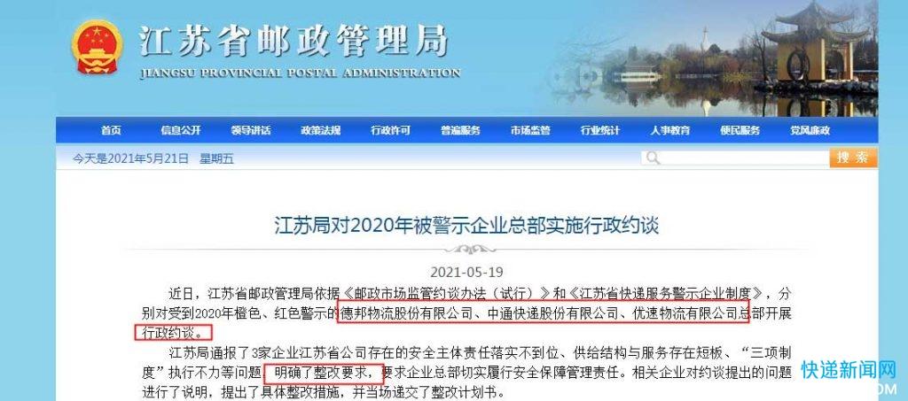 江苏邮政管理局约谈德邦、中通、优速并要求整改