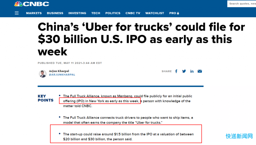 消息称满帮集团计划最早本周递交美国IPO申请