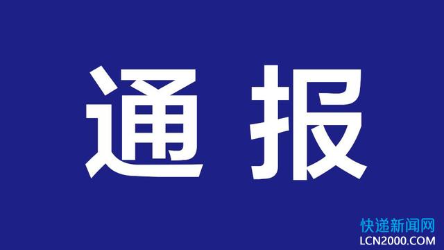 四川省邮政管理局通报快递企业寄递活体物调查情况
