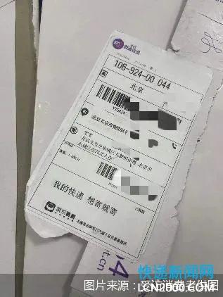 """快递员冲业绩、用户一天""""被""""签收8次、0.6元可购买单号,快递空包裹装着黑色利益"""