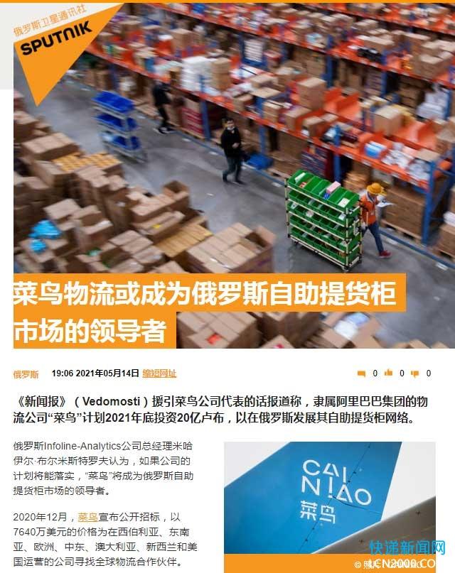 传菜鸟拟年底在俄罗斯投资20亿卢布发展自助提货柜网络